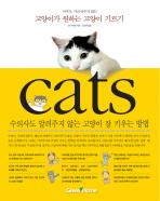 아무도 가르쳐주지 않는 고양이가 원하는 고양이 기르기