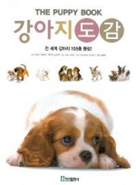 강아지도감