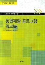 정신과 환자를 위한 통합재활프로그램 워크북