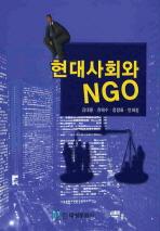 현대사회와 NGO