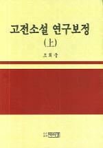 고전소설 연구보정 (상)