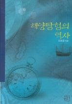 해양탐험의 역사