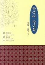 한국어 방언학