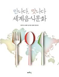 만나다, 맛나다 세계음식문화