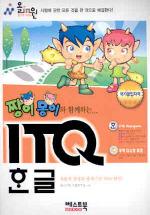 짱이 몽이와 함께하는 ITQ 한글(올인원 2006)