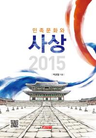민족문화와 사상(2015)