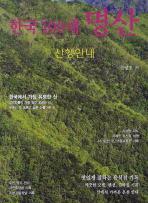 한국 100대 명산 산행안내