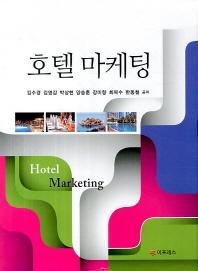 호텔 마케팅