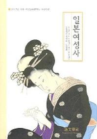 일본여성사
