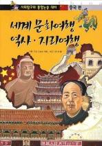 세계 문화여행 역사 지리여행: 중국편