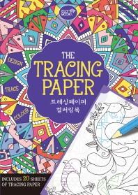 트레싱페이퍼(The Tracing Paper) 컬러링북