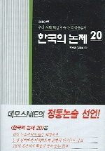 한국의 논제 20