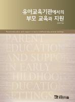 부모 교육과 지원(유아교육기관에서의)