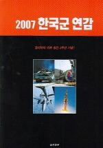 한국군 연감 2007