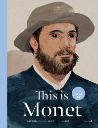디스 이즈 모네(This is Monet)