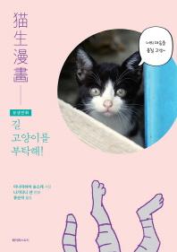 묘생만화: 길고양이를 부탁해!
