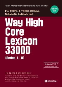 Way High Core Lexicon 33000(Series 1, 2)