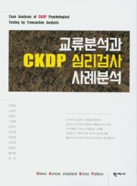 교류분석과 CKDP 심리검사 사례분석