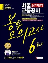 All New NCS 서울교통공사 승무/차량직 봉투모의고사 6회분(2020)