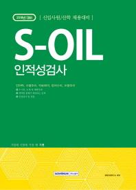 기쎈 S-OIL 인적성검사(2018)