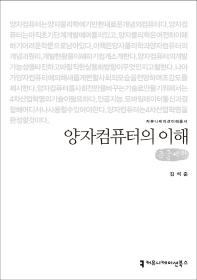 양자컴퓨터의 이해(큰글씨책)