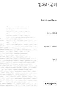 진화와 윤리