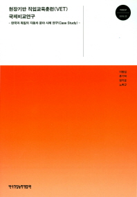 현장기반 직업교육훈련(VET)국제비교연구