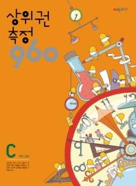상위권 측정 960 C단계(181~240)