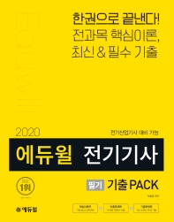 전기기사 필기 기출 PACK(2020)