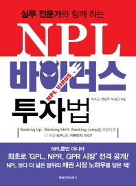 NPL 바이러스 투자법