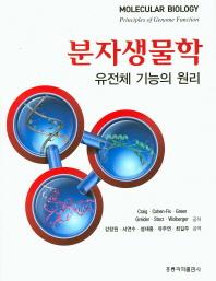 분자생물학 유전체 기능의 원리