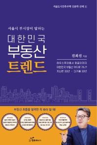 대한민국 부동산 트렌드