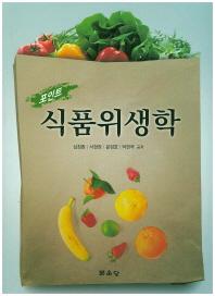 포인트 식품위생학