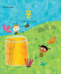 맛있는 어린이 인문학. 6: 꿀