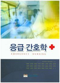 응급 간호학