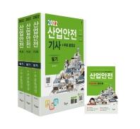 산업안전기사 필기 + 무료동영상(2021)