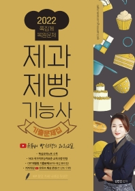 제과제빵기능사 기출문제집(2021)