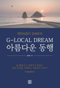 태안보듬이 김세호의 G-Local Dream 아름다운 동행