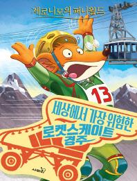 제로니모의 퍼니월드. 10: 세상에서 가장 위험한 로켓스케이트 경주