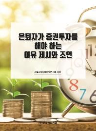 은퇴자가 증권투자를 해야 하는 이유 제시와 조언