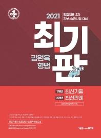 2021 김원욱 형법 최기판