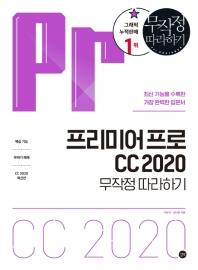 프리미어 프로 CC 2020 무작정 따라하기