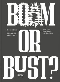 강남 빌딩 붐 이후 테헤란로의 미래:  Boom or Bust