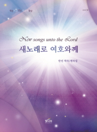 새 노래로 여호와께