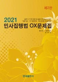 민사집행법 OX문제집(2021)