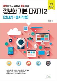 쉽게 배우고 생활에 바로 쓰는 정보화 기본 다지기. 2: 인터넷+문서작성