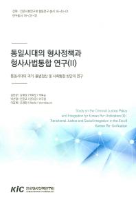 통일시대의 형사정책과 형사사법통합 연구. 2
