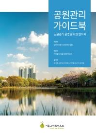 공원관리 가이드북