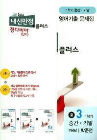 중학 영어 3-1(중간+기말)(YBM 박준언)(2018)