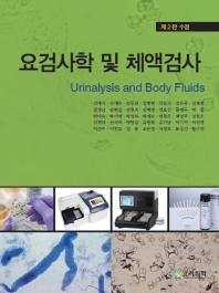 요검사학 및 체액검사